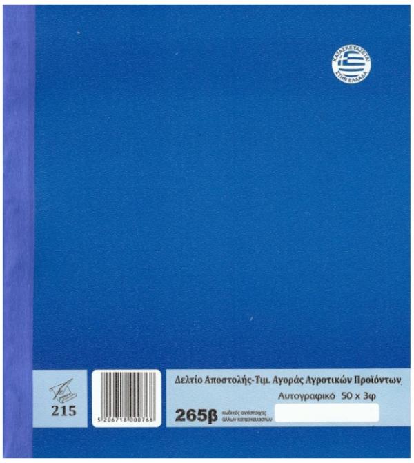 Δελτίο Αποστολής Τιμ.Αγοράς Αγροτικών Προϊόντων Αυτογραφικό 50*3 20*17,5 Νο265β