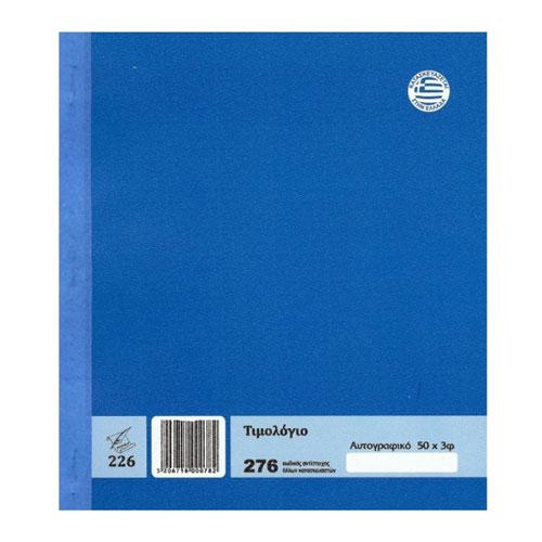 Τιμολόγιο πώλησης Αγαθών 50Χ3 20*17,5 (2 Φπα) Ν.276