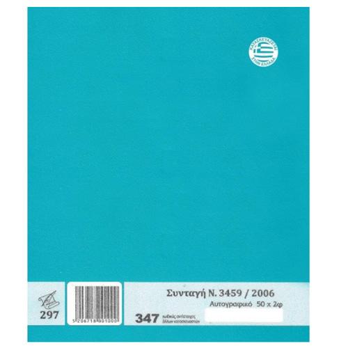 Συνταγή Ν.3459/2006 Αυτογραφικό 50*2 20*17,5 Νο347
