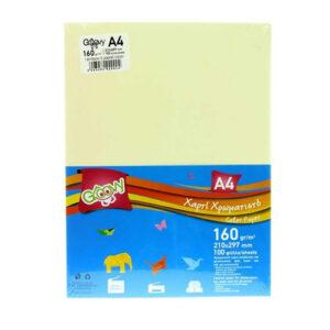 Χαρτί Α4 160gr Διάφορα Χρώματα Δεσμίδα 100Φ