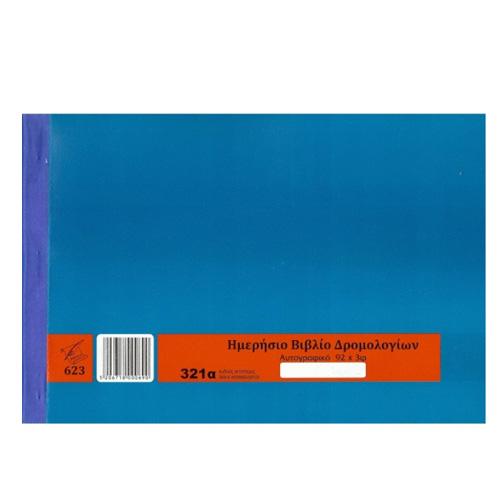 Ημερήσιο Βιβλίο Δρομολογίων Αυτογραφικό 92*3 Νο321α