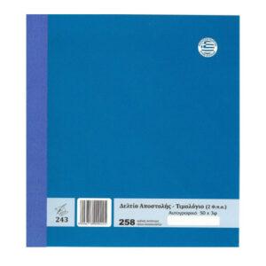 Δ. Αποστολής-Τιμολόγιο 50X3 19X20 (2 Φπα) Ν.258