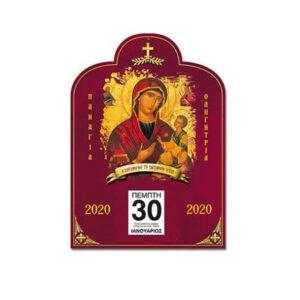 Ημερολόγιο Τοίχου Εκκλησιαστικό Με Ημεροδείκτη 25×35εκ.